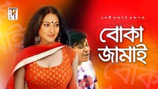 Bangla  Natok 2017 | Boka Jamai |  ft Joyraj | Putul | Fakhrul Hasan Boiragi ☢☢ OFFICIAL☢☢