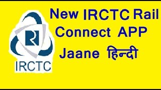 IRCTC Rail connect app|| IRCTC new app|| How to download