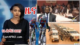 Eritrean News ( November 11, 2017) |  Eritrea ERi-TV
