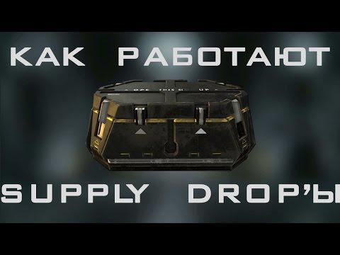 Call of Duty: Advanced Warfare | Supply Drop'ы a.k.a. Ящики Снабжения