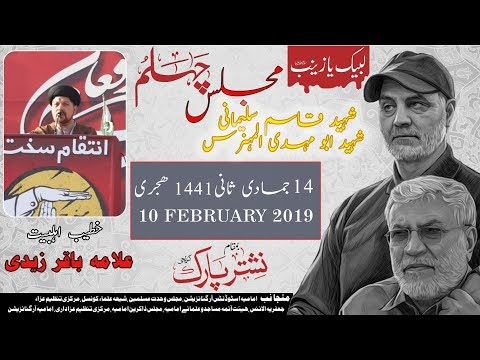 Chelum Shaheed Qasim Sulemani   Allama Baqar Zaidi   9 February 2020