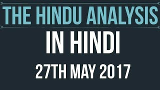 27 May 2017-The Hindu Editorial News Paper Analysis-[UPSC/PCS/SSC/RBI Grade B/IBPS]