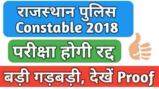 Rajasthan Police Constable 2018 paper घपला,Exam में गड़बड़ी, जयपुर और कोटा में धांधली,राजस्थान Hindi