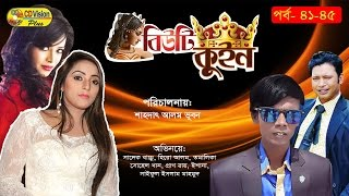 Download Beauty Queen (Episode 41-45) | Dharabahik Natok | Sadek Bacchu, Sabbir Ahmed, Tomalika | CD Vision 3Gp Mp4