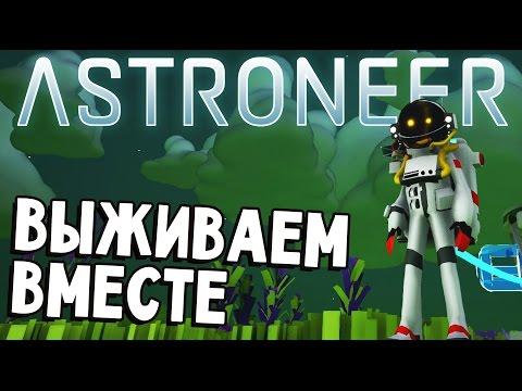 Astroneer - КРУЧЕ ЧЕМ No Man's Sky (прохождение на русском) #1