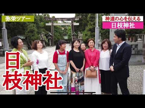 日枝神社 富山県 弥栄ツアー