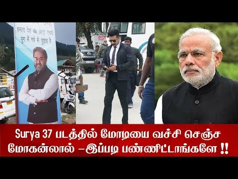 BREAKING: Surya 37 படத்தில் மோடியை வச்சி செஞ்ச மோகன்லால் - Surya 37 Shooting Spot Stils Leaked