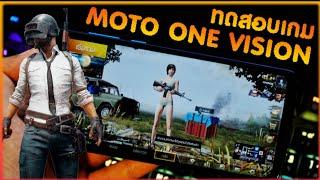 ทดสอบเกม | MOTO ONE VISION ปรับสุดทุกเกมส์ บอกเลยสายเกมไม่ผิดหวัง !!