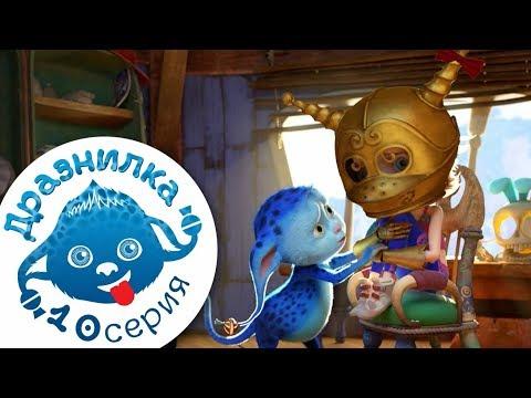Таракан (дразнилка) 10 серия Джинглики - мультфильмы для детей