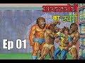 Super Commando Dhruva | AADAMKHORON KA SWARG | Episode 01 | Indian Comicbook Superhero