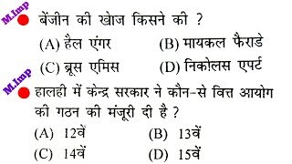 Top 50 science questions part-12 for railway group d, loco pilot, technician//rpf, ssc, vdo & all