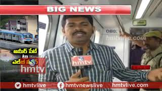 Governer Narasimhan Started First Ride Of Ameerpet To LB Nagar Metro Train | hmtv