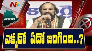 ఈవీఎం మెషిన్లు టాంపరింగ్ చేశారు : Uttam Kumar Reddy - #TelanganaElectionResults - NTV - netivaarthalu.com