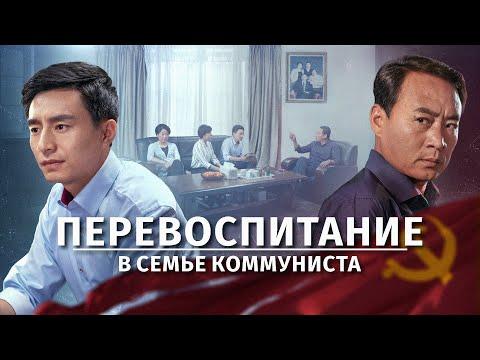 Христианский фильм | Бог - мой Господь «ПЕРЕВОСПИТАНИЕ В СЕМЬЕ КОММУНИСТА» Русская озвучка