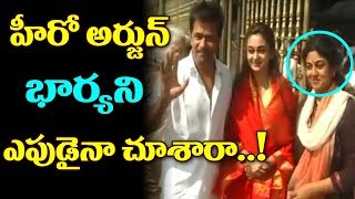 Hero Arjun Family Visits Tirumala Tirupathi Temple | Hero Arjun | Top Telugu Media