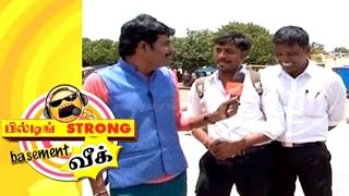 Building Strong Basement Weak – Tamil Comedy | Sep 19, 2016