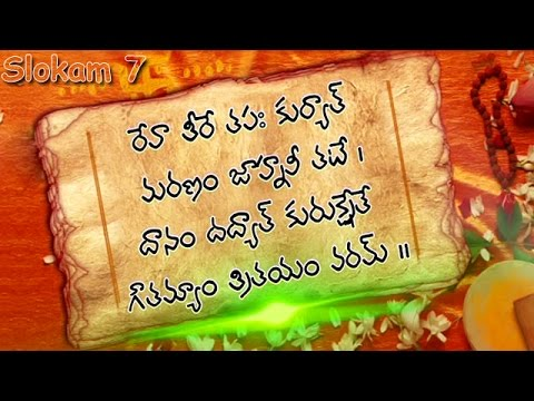 Godavari Namosthuthe Slokam   Godavari Pushkaralu   Slokam 7   Bhakthi TV
