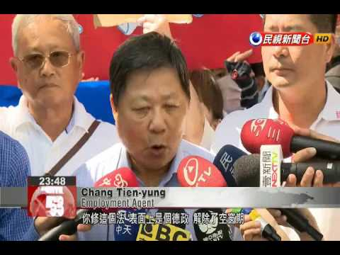 Employment agents protest amendment to reduce travel burdens on foreign workers