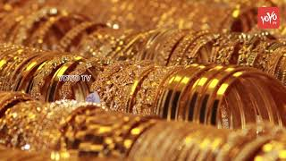 బంగారం ధరలు | Gold Rates Today in India | Gold Prices Today | Silver and Gold Rate