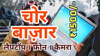 CHOR BAZAR DELHI | चोर बाजार | LAPTOPS, PHONES, CAMERA | JAMA MASJID CHOR BAZAR