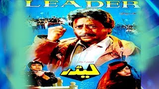LEADER - NADEEM, KAVEETA, YOUSAF KHAN & IZHAR QAZI - FULL OFFICIAL MOVIE