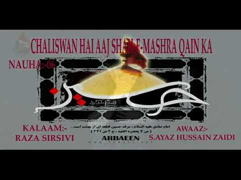 AYAZ HUSSAIN NOHR 2016 INDIA AZADARI