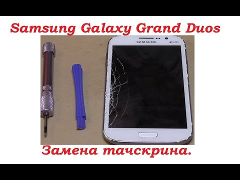 Samsung Galaxy Grand Duos Замена тачскрина. Замена тачскрина в домашних условиях.