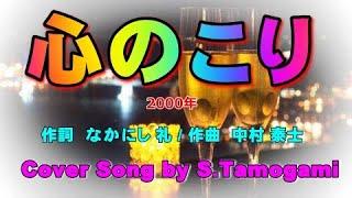 心のこり 細川たかし  カバー曲   S Tamogami