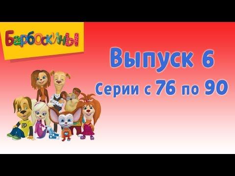 Барбоскины Выпуск 6 - Дворовая история (мультфильм)