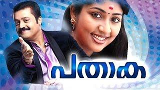 Lakshmivilasam Renuka Makan Raghuraman - Pathaka 2006: Full Malayalam Movie