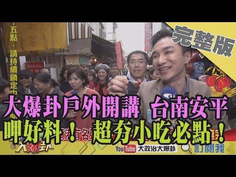 台灣-大政治大爆卦-20190204 2/2 來台南府城怎能空手歸!伴手禮、美食就要你吃得很詩意!