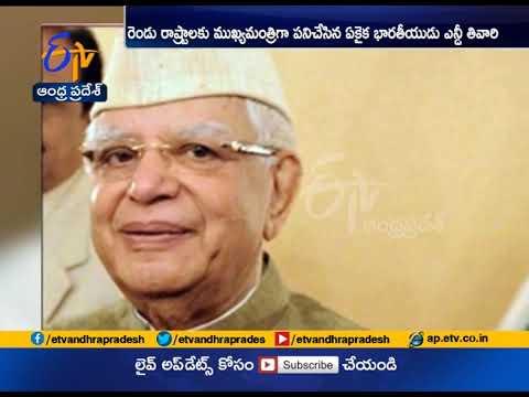 Veteran Politician ND Tiwari Died | @ Delhi Hospital on His 93rd Birthday