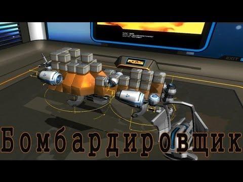Робокрафт как сделать самолеты