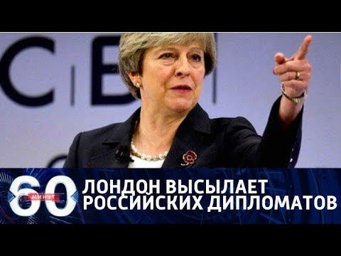 60 минут. ВЫСЫЛКА ДИПЛОМАТОВ, ЗАМОРОЗКА КОНТАКТОВ: чем Москва ответит Лондону? От 14.03.18