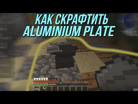 Как сделать алюминий в pixelmon