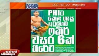 Paththaramenthuwa - (2021-01-22) | ITN