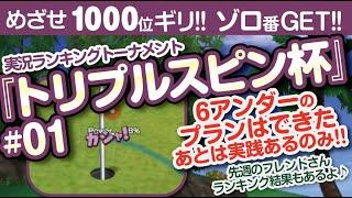 【みんゴル アプリ】ラントナ実況:トリプルスピン杯#01