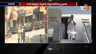 PM Narendra Modi Visits Kashi Vishwanath Temple in Varanasi  News