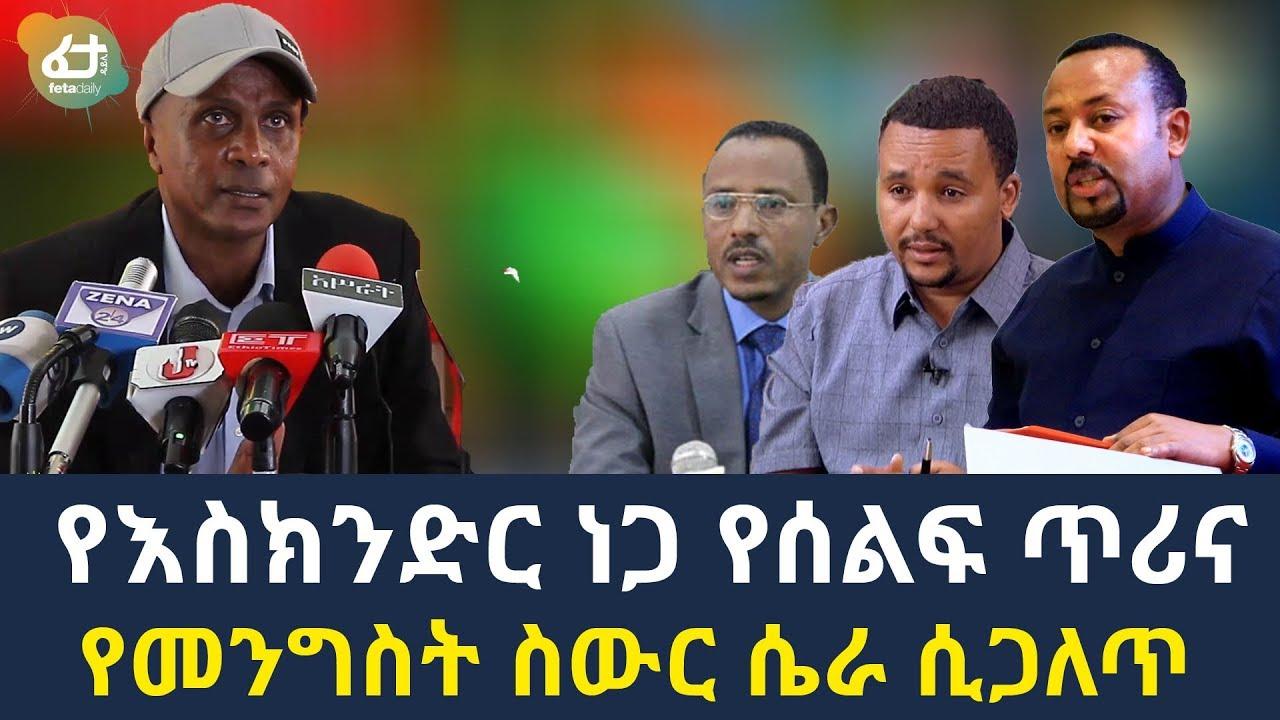 Eskinder Nega's Rally