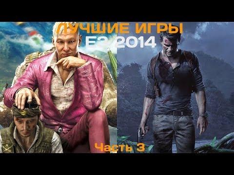 50 лучших игр выставки E3 2014. Часть 3