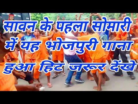 सावन के पहला सोमारी में यह भोजपुरी गाना हुआ हिट जरूर देंखे Bhojpuri Bol Bum song  Super Hit 2017 thumbnail