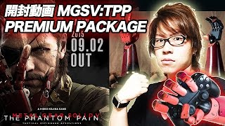 【開封】METAL GEAR SOLID V PREMIUM PACKAGE 開封の儀!