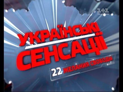 Українські сенсації. 22 бажання свободи