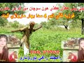 Bheti Bheti kadhe kadhe Hoon Sochan Me Gum The Jayoon Ti Fozia Gudi thumbnail