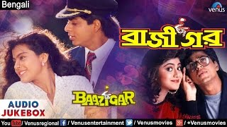 Baazigar Full Songs Jukebox | Bengali Version | Shahrukh Khan, Kajol, Shilpa Shetty | Bengali Hits