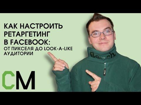 Как настроить ретаргетинг в Facebook.. Николай Смирнов