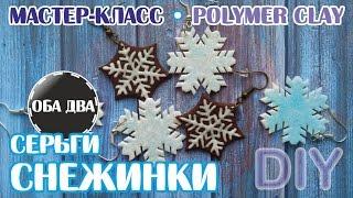Серьги со Снежинками • мастер класс • polymer clay • DIY