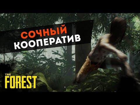 СОЧНЫЙ КООПЕРАТИВ! НОВОЕ ОБНОВЛЕНИЕ! The Forest V1.0 l ДЕНЬ 1