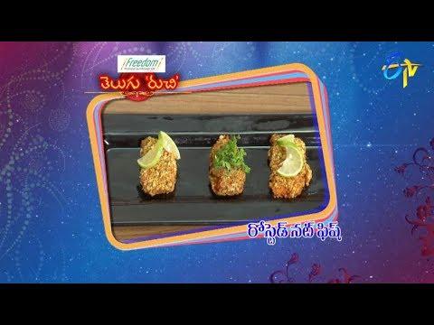 Roasted Nut Fish | Telugu Ruchi | 22nd October 2018 | ETV Telugu