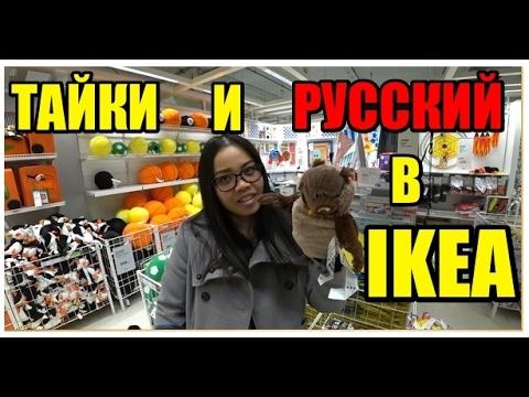 Тайки и Русский в IKEA